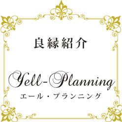 ■エール・プランニング■ 岡山県津山市を中心に婚活パーティー、お見合いをご紹介